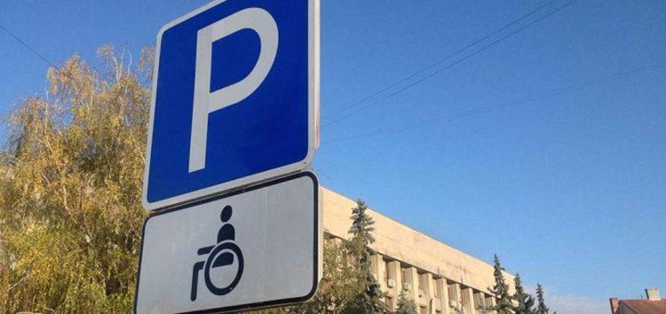 Штраф за паркування на місцях для інвалідів випишуть й паркувальники