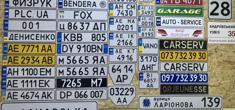 Австралієць купив найдорожчий номерний знак у світі
