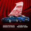 """В Україні пройшов конкурс """"Автомобіль року 2021"""""""