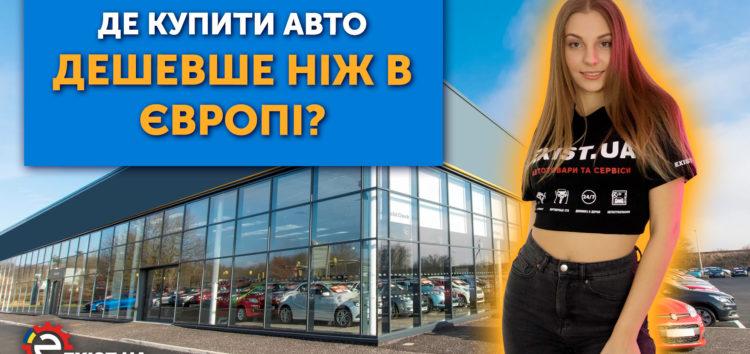 Де автомобілі дешевше – в Україні чи Європі (відео)