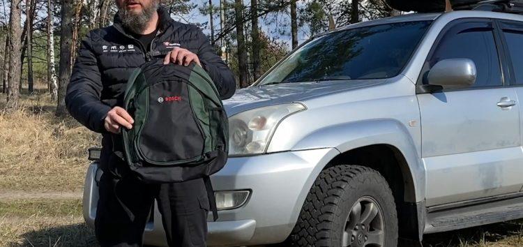 Розіграш рюкзака Bosch (відео)