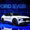 Ford показав гібридну версію Evos