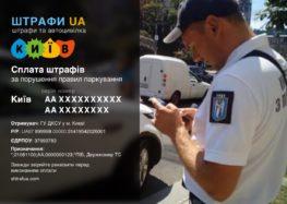 За что чаще всего штрафуют киевских водителей