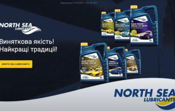 Заощаджуємо з оливами North Sea Lubricants легко! (відео)