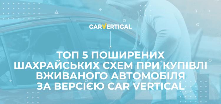 Які схеми практикують шахраї при продажі авто