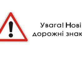 З'являться нові дорожні знаки