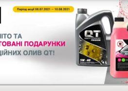 Гарантовані подарунки до олив QT (відео)!