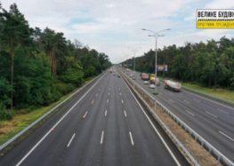 Основний ремонт траси Київ-Бориспіль завершено