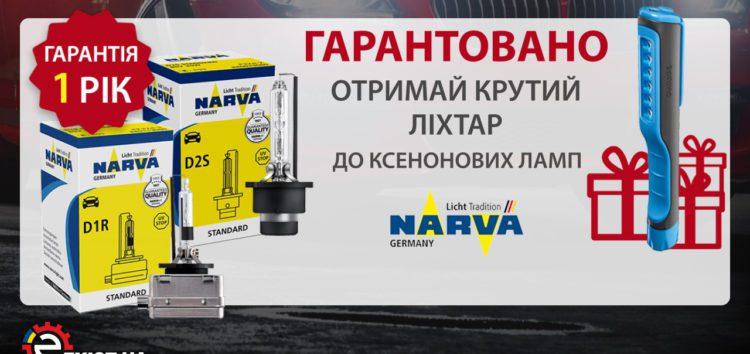 КРУТОЙ ФОНАРЬ к ксеноновым лампам NARVA! (Видео)