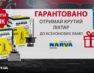 КРУТИЙ ЛІХТАР ДО КСЕНОНОВИХ ЛАМП NARVA! (відео)