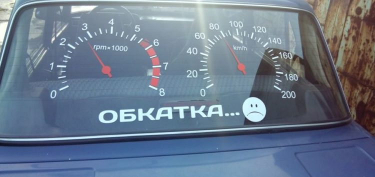 Обкатка нового автомобиля — ДЕЛАТЬ или НЕТ? (Видео)