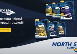 Покупай продукцию North Sea Lubricants и экономь! (Видео)
