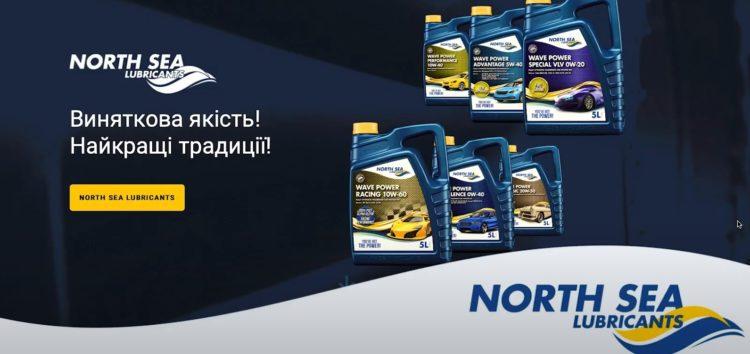 Купуй продукцію North Sea Lubricants та заощаджуй! (відео)