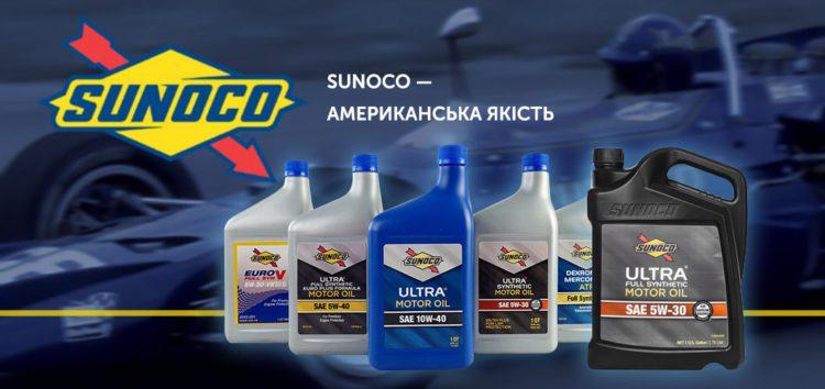 Sunoco – американська якість