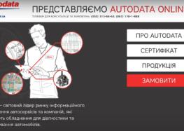 Акція! Знижка -20% на послуги AUTODATA (відео)