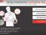 Акция! Скидка -20% на услуги AUTODATA (видео)